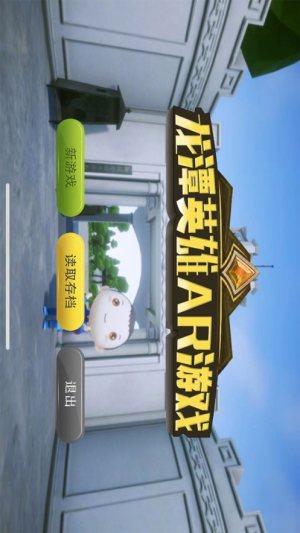 龙潭英雄AR游戏图4