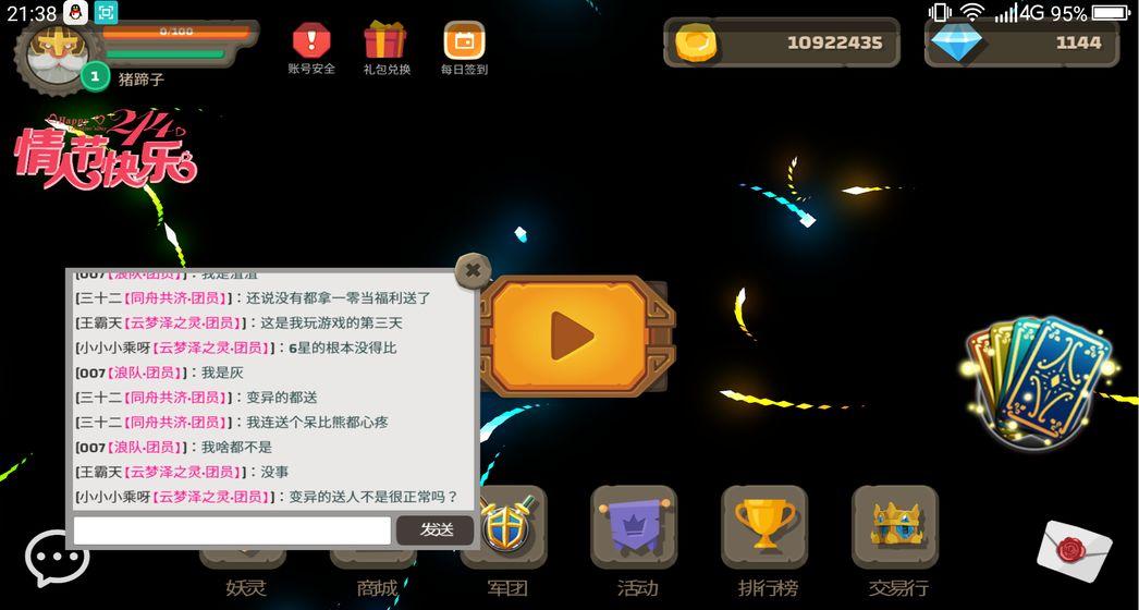 御灵使者游戏安卓版  v2.12图3