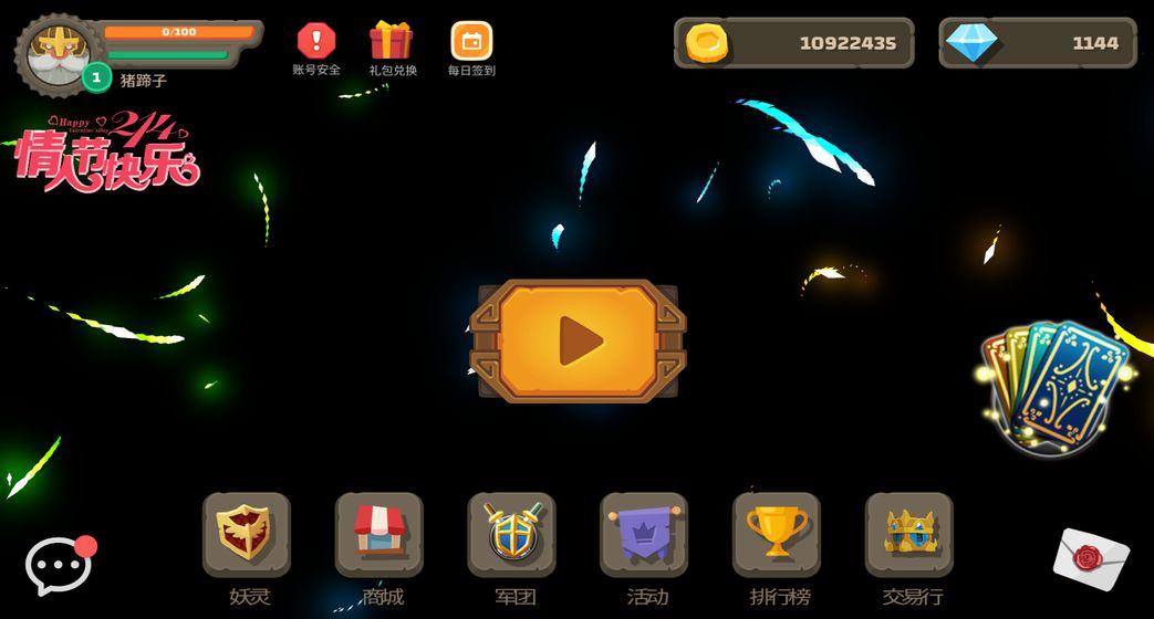 御灵使者游戏安卓版  v2.12图2