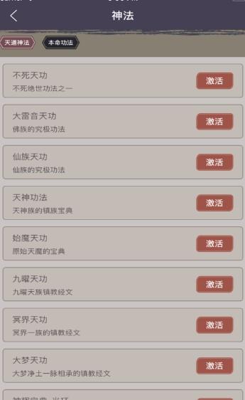梦幻修仙挂机游戏安卓版  v1.0图2