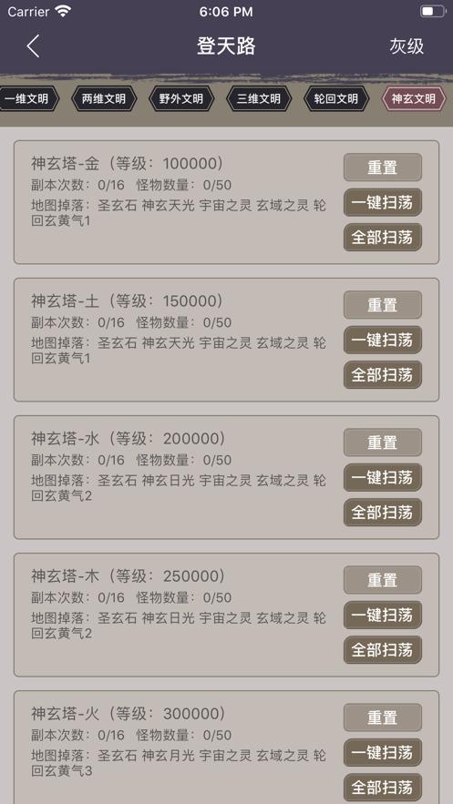 梦幻修仙挂机游戏安卓版  v1.0图3