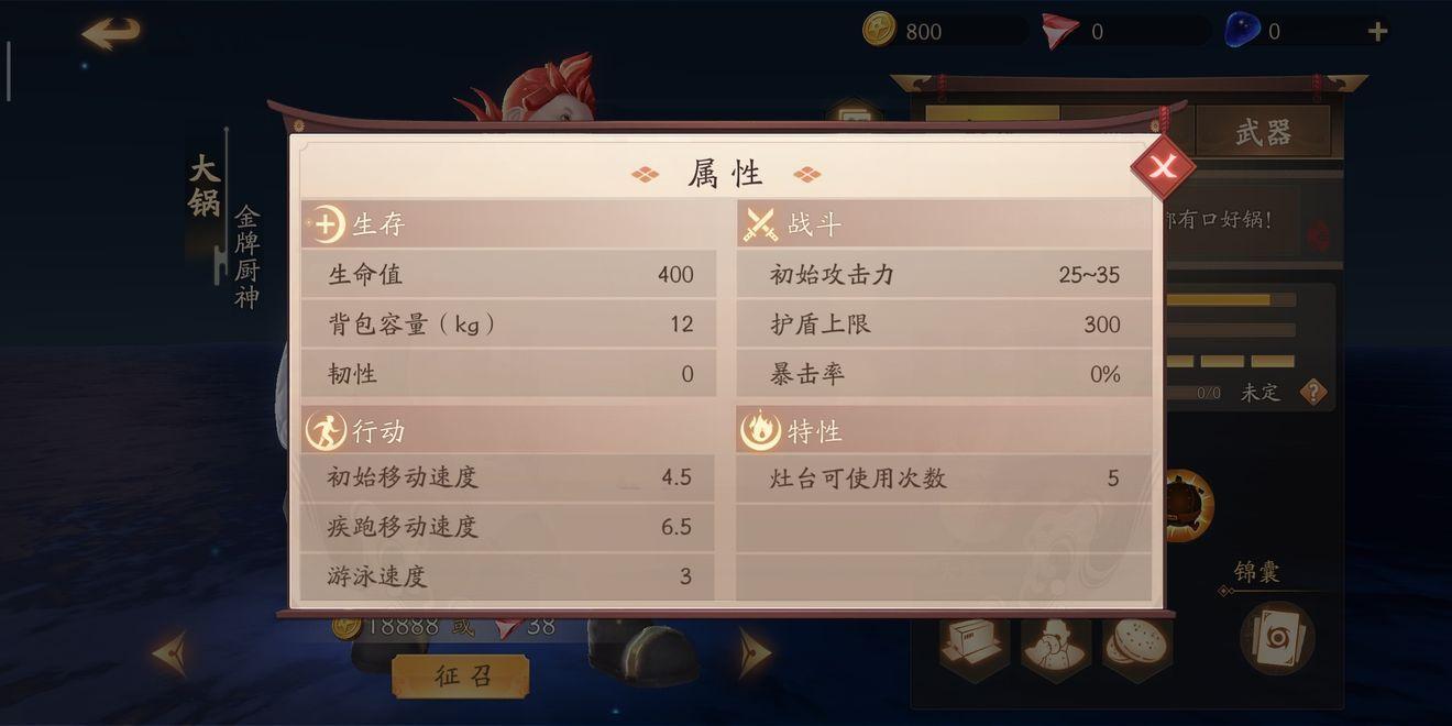 风云岛行动金牌厨师大锅怎么玩 金牌厨师大锅玩法攻略[多图]图片2