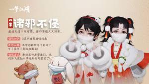 一梦江湖诸邪不侵口罩挂件怎么获取 2月14日更新内容一览图片1