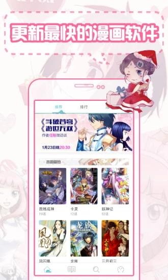 36漫画app官网版  v1.0图1