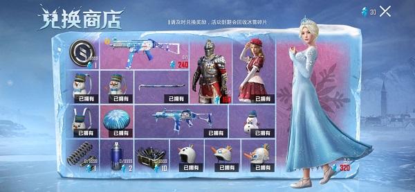 和平精英冰雪女王的宝藏要多少钱 冰雪女王的宝藏消费分析