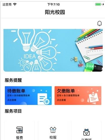 2020贵州阳光校园空中黔课平台官网手机版  v1.0图4