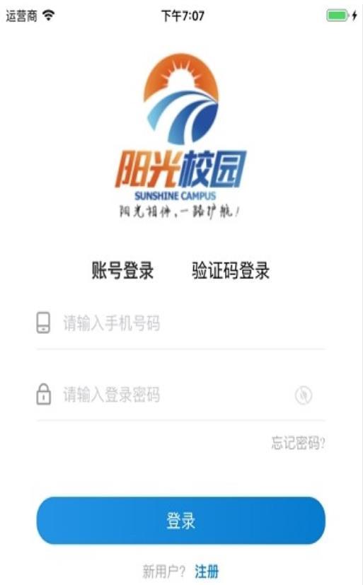 2020贵州阳光校园空中黔课平台官网手机版  v1.0图1