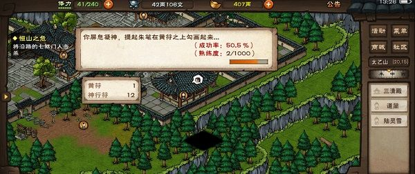 烟雨江湖符�术怎么获取 新技艺符�术获取及升级攻略[多图]图片3