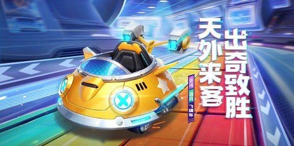 跑跑卡丁车手游飞碟车技能是什么 道具车飞碟车技能详解[多图]图片1