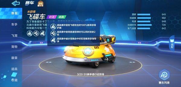 跑跑卡丁车手游飞碟车技能是什么 道具车飞碟车技能详解[多图]图片2