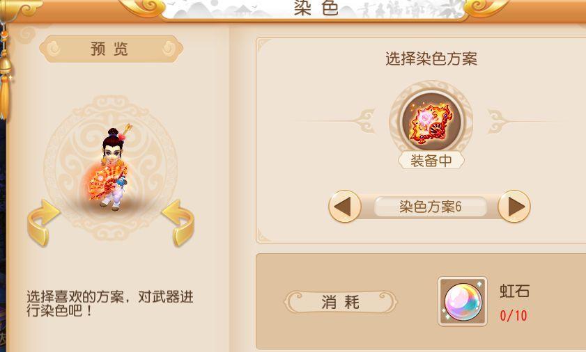梦幻西游手游七彩虹石怎么获取 七彩虹石作用及获取方式[多图]图片2