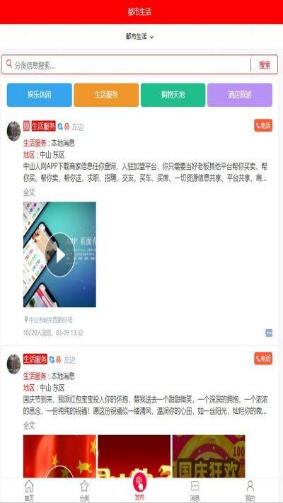 中山人网app手机版  v1.0.26图1