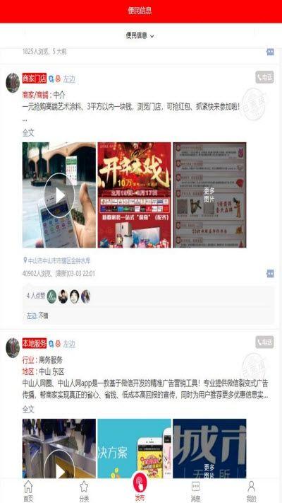 中山人网app手机版  v1.0.26图3