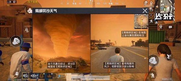 和平精英局部风沙模式怎么玩 沙尘暴天气玩法详解[多图]图片2