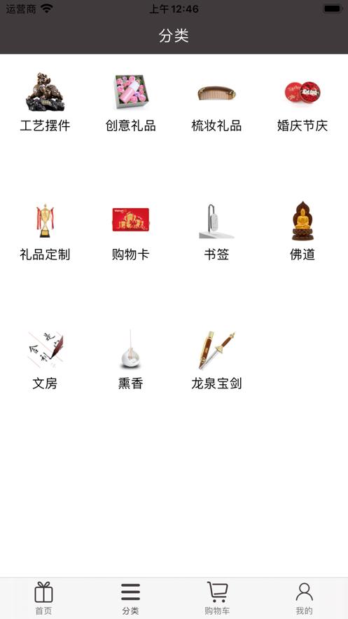 南瓜礼品app手机版  v1.1图1