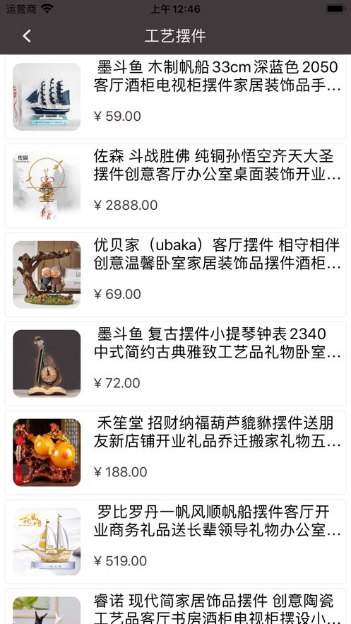 南瓜礼品app手机版  v1.1图2