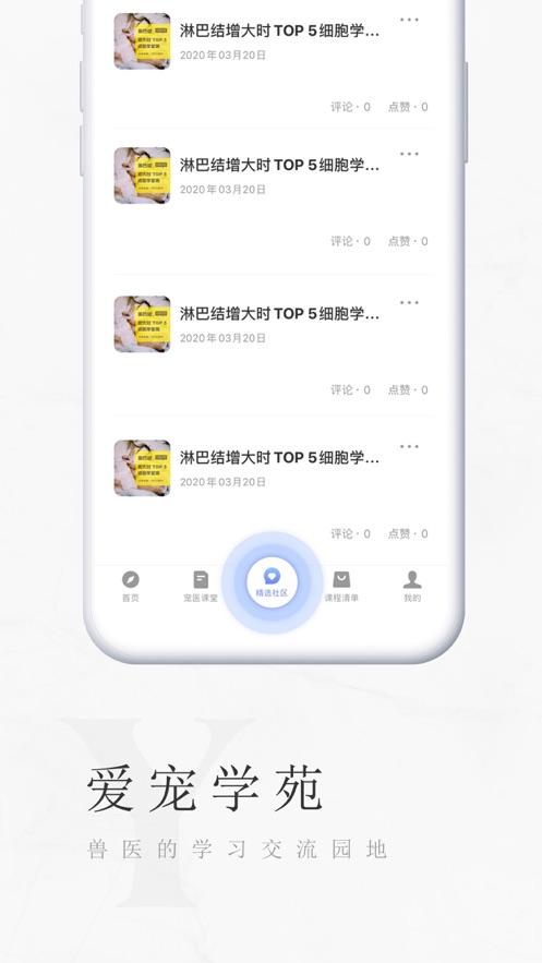 爱宠学苑app手机版  v1.0图1