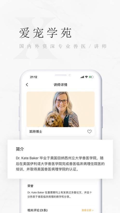 爱宠学苑app手机版  v1.0图4