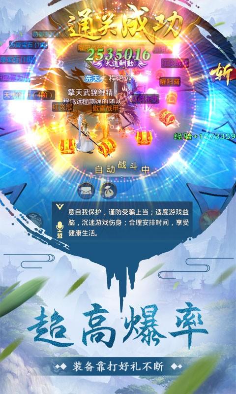 山海经之蛮荒大陆手游官方版  v1.3.7图2