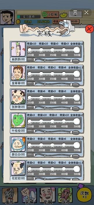 抖音神医超进化游戏官方版  v1.0图2