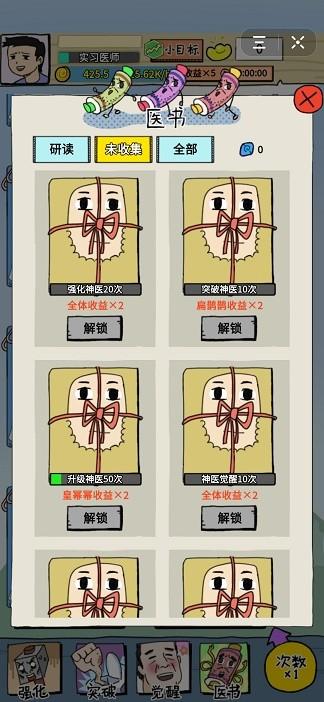 抖音神医超进化游戏官方版  v1.0图1