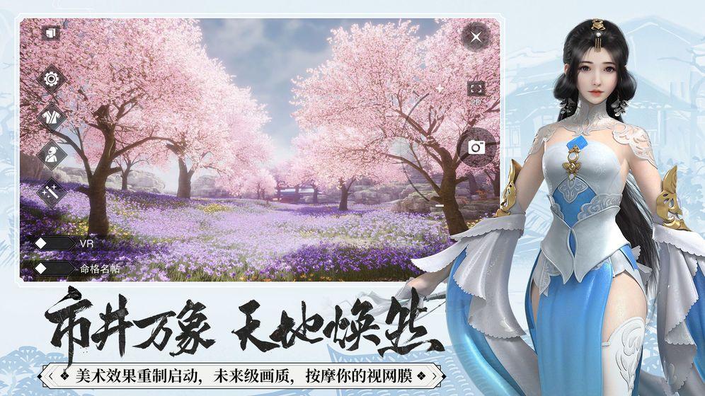 一梦江湖怎么种树 踏青节种树获取绿意值攻略[多图]图片4