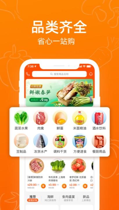 菜划算进货app官方版  v1.0.9图3