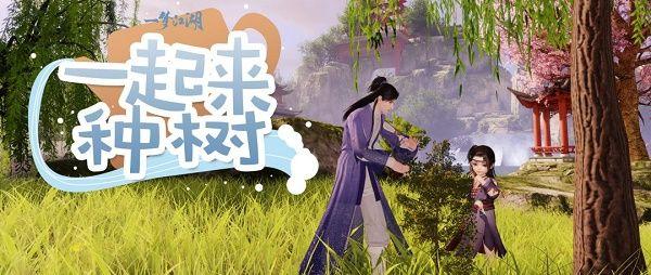 一梦江湖怎么种树 踏青节种树获取绿意值攻略[多图]图片1