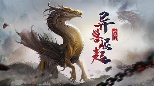 上古山海经手游官方版  v5.9.0图4