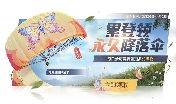 和平精英蝶舞翩翩降落伞怎么得 蝶舞翩翩降落伞获取方法介绍[多图]图片1