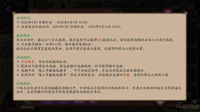 阴阳师2020愚人节躲呱呱怎么打 愚人节躲呱呱阵容搭配攻略[多图]图片2