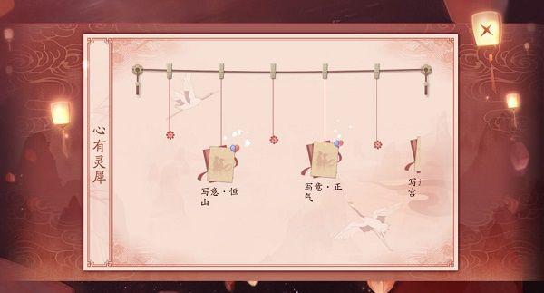 新笑傲江湖手游灵犀事件有哪些 侠侣灵犀事件达成攻略汇总[多图]图片2