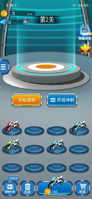 王者飞车游戏安卓版  v1.0图3