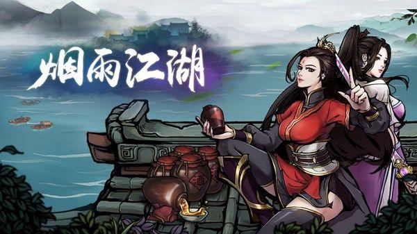 烟雨江湖洛阳包子任务怎么完成 洛阳包子铺支线任务攻略[多图]图片1