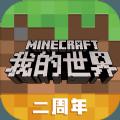 我的世界手机版1.16.0.57基岩版官方版