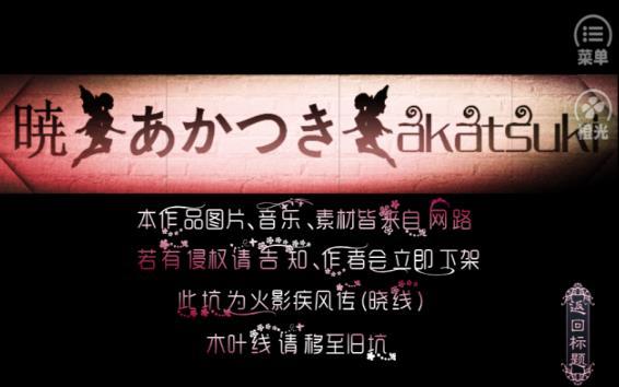 火影剑咒之歌晓线游戏金手指无限鲜花破解版  v3.1图2