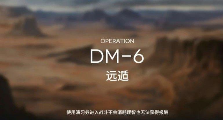 明日方舟DM-6远遁低配怎么过 DM-6远遁低配通关攻略[多图]图片3