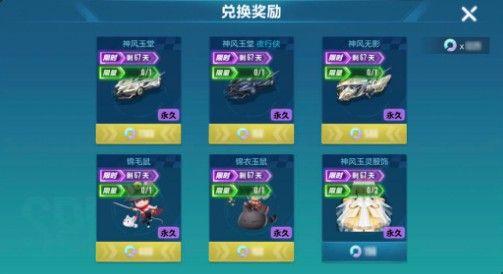 QQ飞车手游金鼠聚福活动怎么玩 金鼠聚福活动规则与奖励介绍[多图]图片3