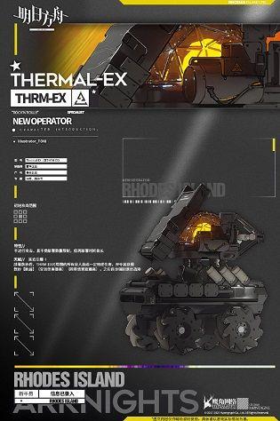 明日方舟新特种THRM-EX技能怎么样 一星自爆小车技能详解[多图]图片2