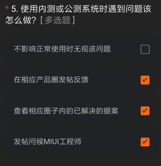 miui12内测答题答案是什么 miui12内测答题答案一览[多图]图片5