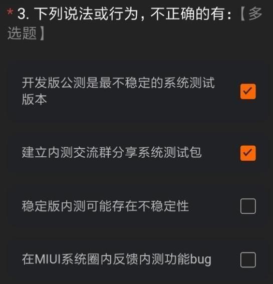 miui12内测答题答案是什么 miui12内测答题答案一览[多图]图片3