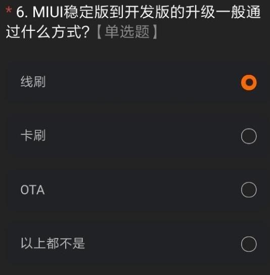 miui12内测答题答案是什么 miui12内测答题答案一览[多图]图片6