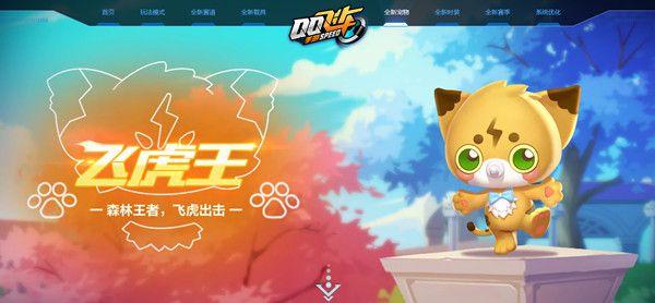 QQ飞车手游飞虎王技能是什么 五一宠物飞虎王技能详解[多图]图片1