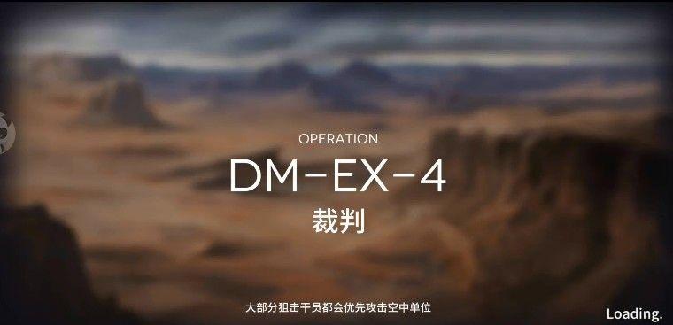 明日方舟DM-EX-4裁判怎么通关 DM-EX-4裁判通关攻略[多图]图片1