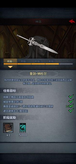 百年骑士团纳杜尔圣剑怎么做 佩尔神器纳杜尔制作攻略[多图]图片2