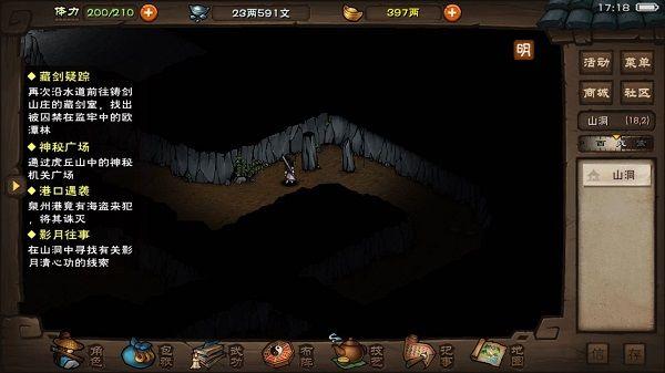 烟雨江湖影月往事山洞在哪?影月往事支线任务攻略汇总[视频][多图]图片2