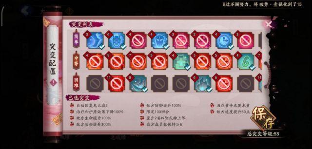 阴阳师妖行试炼第六天怎么打 妖行试炼第六天突变配置及打法攻略[多图]图片1