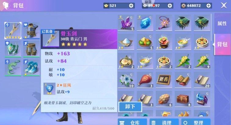 梦幻新诛仙青云职业怎么玩 青云强者强悍如斯[多图]图片3