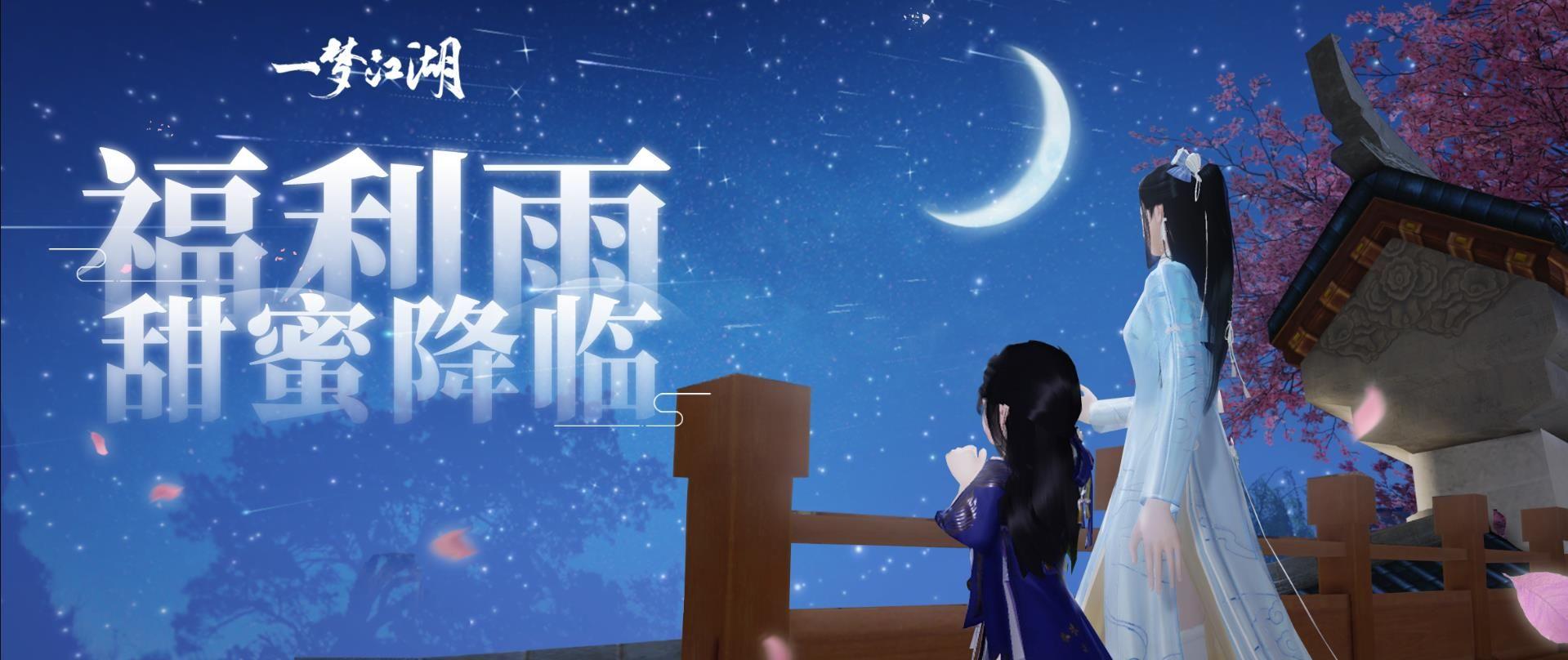 一梦江湖520福利雨开启 5月15日更新内容一览