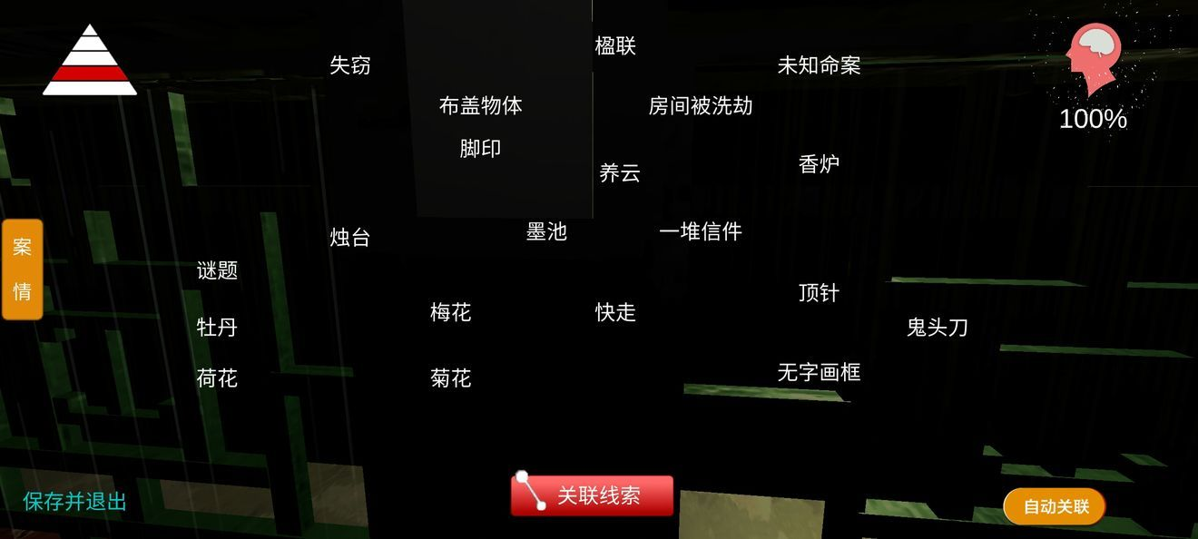 夏小梅通关攻略大全 关联线索全收集攻略[多图]图片3